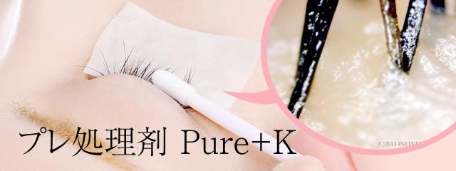 プレ処理剤 Pure+K