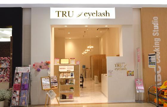 TRU Eyelash佐賀店正面