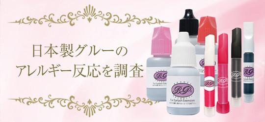 日本製グルーのアレルギー調査